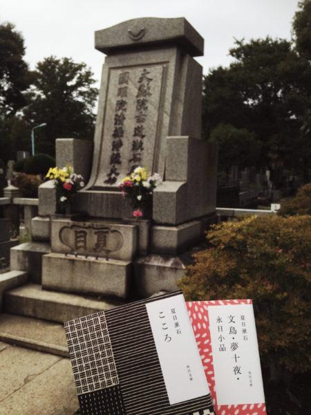 De laatste rustplaats van schrijver Natsume Soseki
