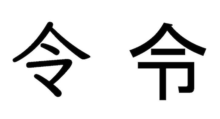 de twee schrijfwijzen van 'rei'.